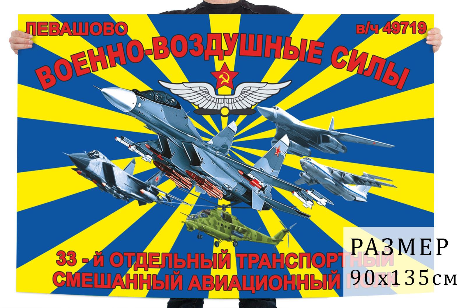 Недорогой флаг 33-го отдельного транспортного смешанного авиационного полка Левашово