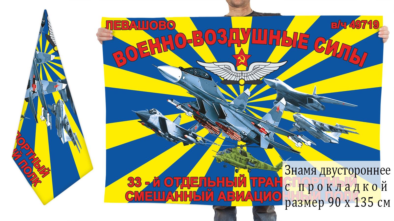 Заказать в интернет магазине флаг 33 отдельный транспортный смешанный авиаполк