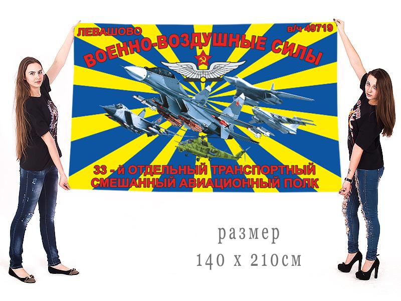 Флаг ВВС 33 отдельный транспортный смешанный авиационный полк