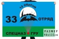 Флаг «33-й отряд 12 ОБрСпН ГРУ»