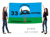 Флаг 33 отряда 12 ОБрСпН главного разведовательного управления