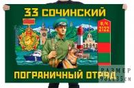 Флаг 33 Сочинского пограничного отряда