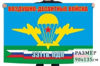 Флаг 331 Гв. парашютно-десантного полка