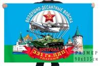 Флаг 331 гв. парашютно-десантного ударного полка