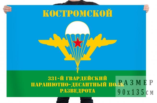 Флаг 331 гвардейского Костромского ПДП
