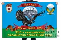 Флаг 331 гвардейского парашютно-десантного полка 98 гв. ВДД