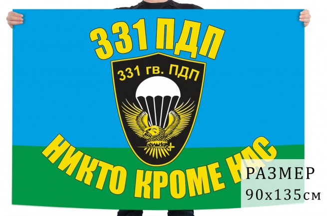 Флаг 331 гвардейского парашютно-десантного полка ВДВ