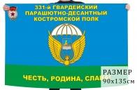 Флаг 331 гвардейского парашютно-десантного полка