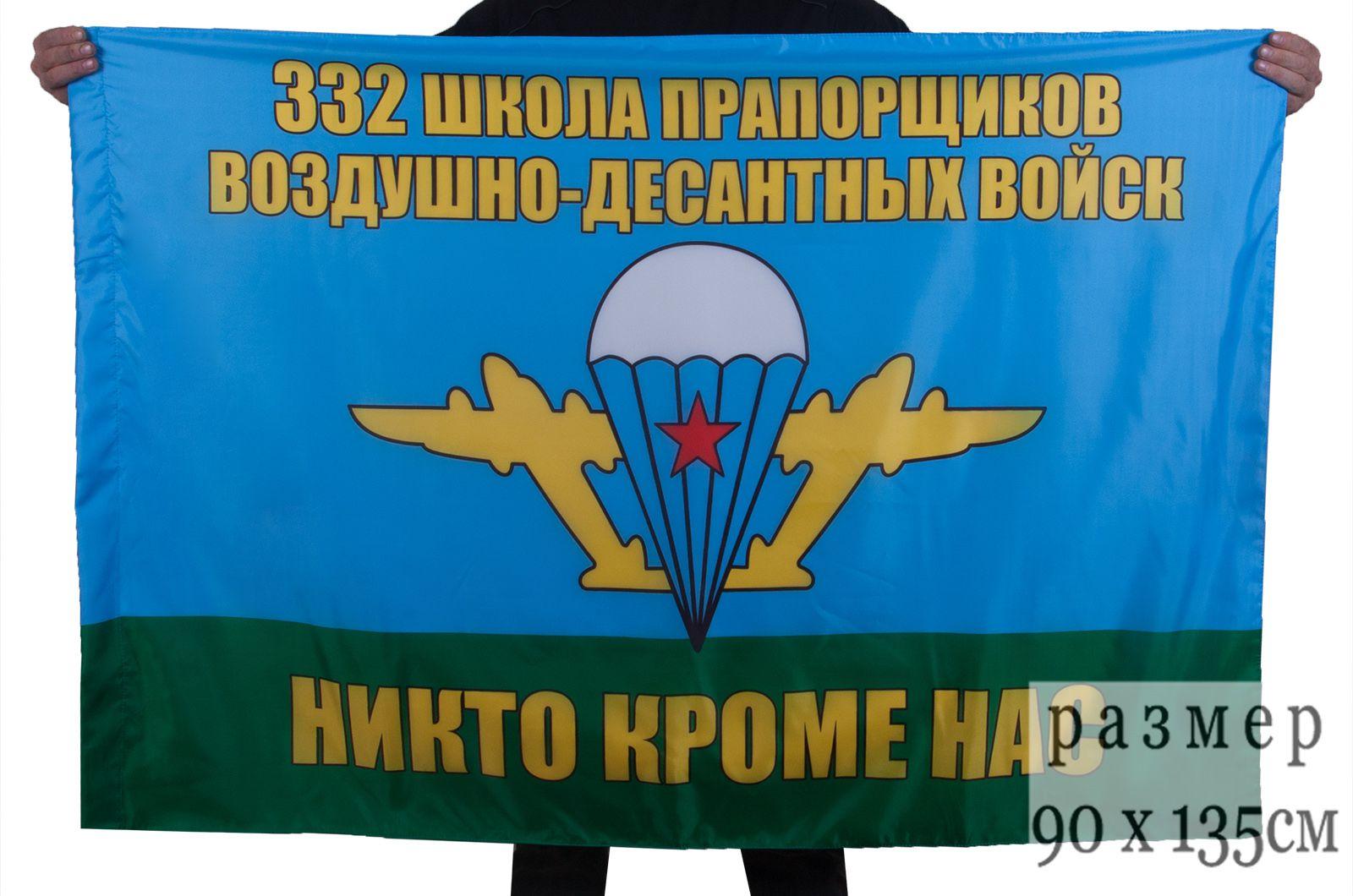 Флаг «332 школа прапорщиков ВДВ»