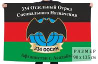 Флаг 334 ООСпН Асадабад Афганистан