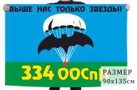 Флаг 334 ООСпН