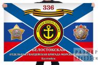 """Флаг 336 Белостокской отдельной бригады Морской пехоты с девизом """"Там где мы, там победа"""""""