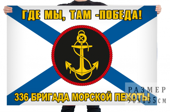 """Флаг 336 бригады Морской пехоты """"Где мы - там победа"""""""