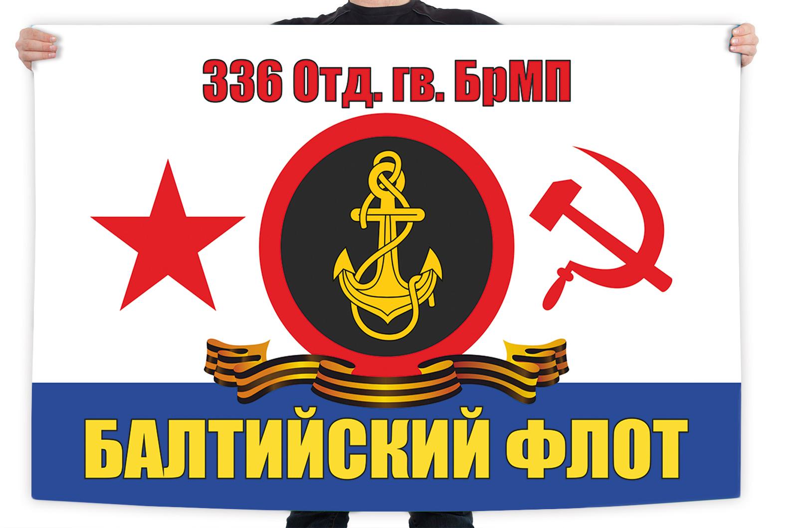 Флаг 336 Гв. ОБрМП Балтийского флота