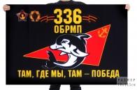 Флаг 336 Гв. ОБрМП