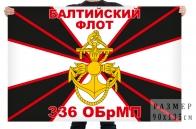 Флаг 336 ОБрМП Балтийский флот
