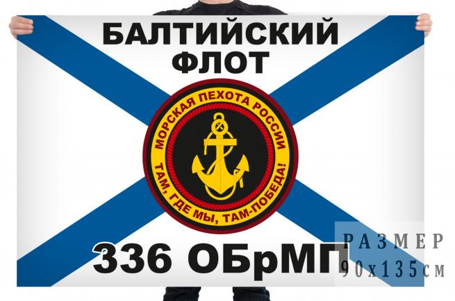 Флаг 336 ОБрМП Балтийского флота