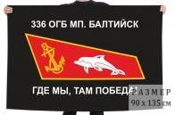 Флаг 336 ОГБ МП.