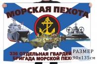 Флаг 336 отдельной гвардейской бригады морпехов