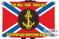 Флаг 336 отдельной гвардейской бригады морской пехоты