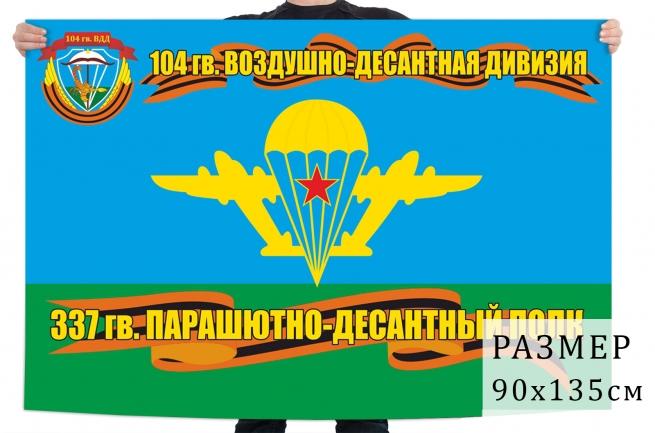 Флаг 337-го ПДП 104-й Гв. ВДД