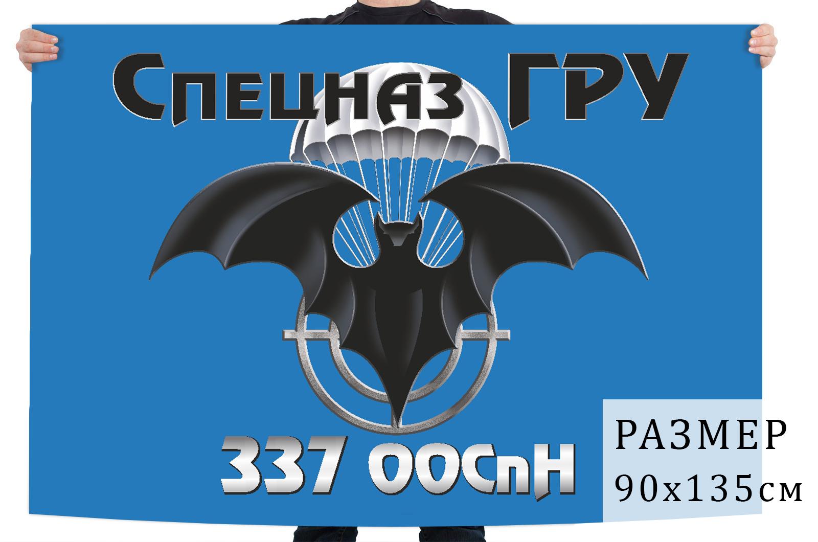 Флаг 337 отдельного отряда специального назначения ГРУ