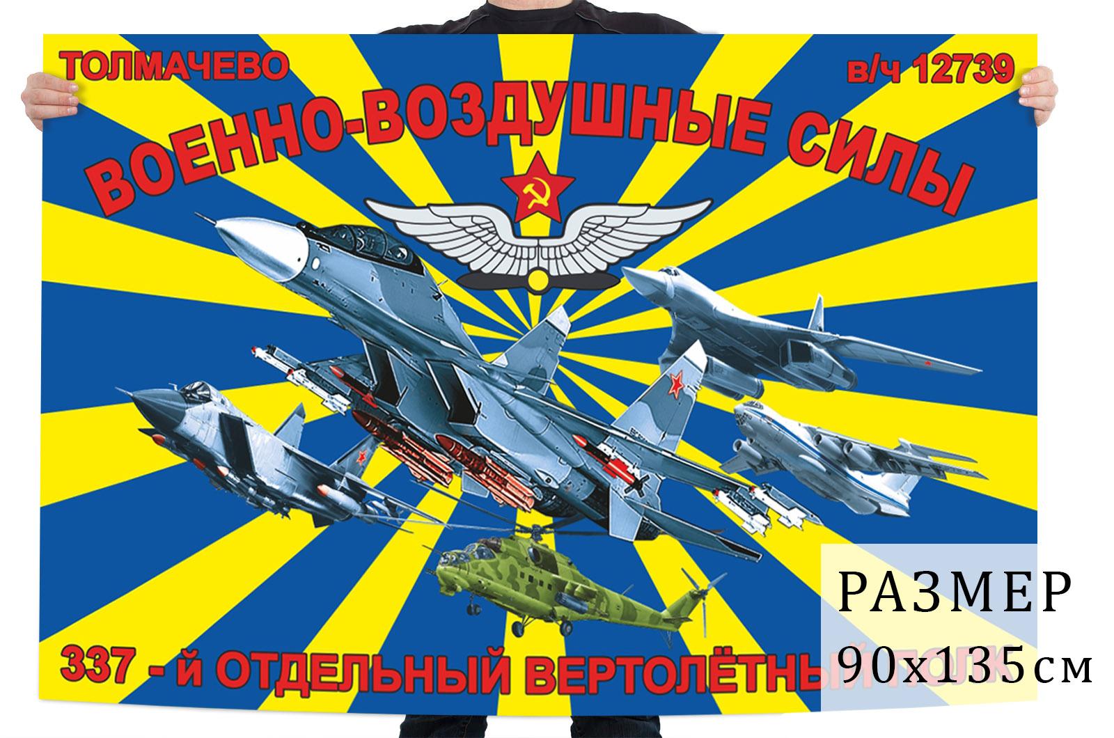 Флаг 337 Отдельного вертолетного полка