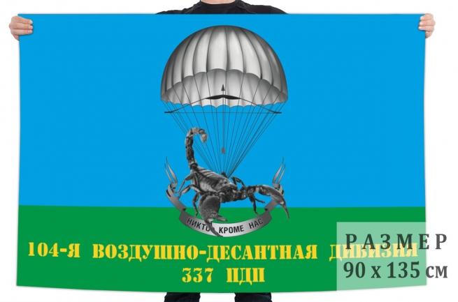 Флаг 337 парашютно-десантного полка 104 воздушно-десантной дивизии