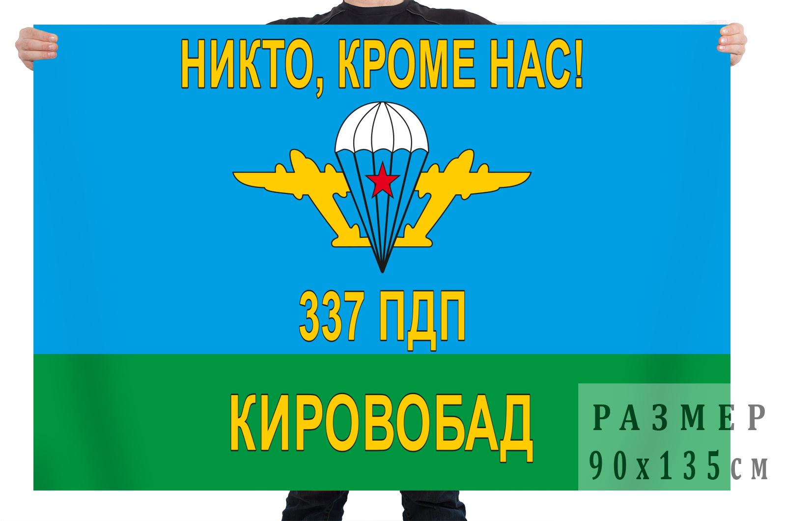Флаг 337 полк ВДВ, Кировабад