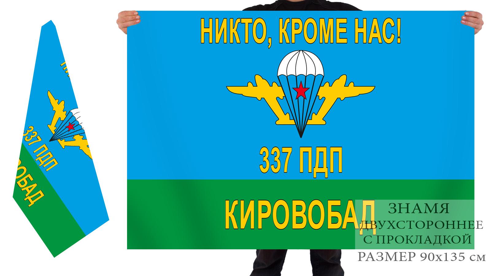Двухсторонний флаг ВДВ 337 ПДП, Кировобад»