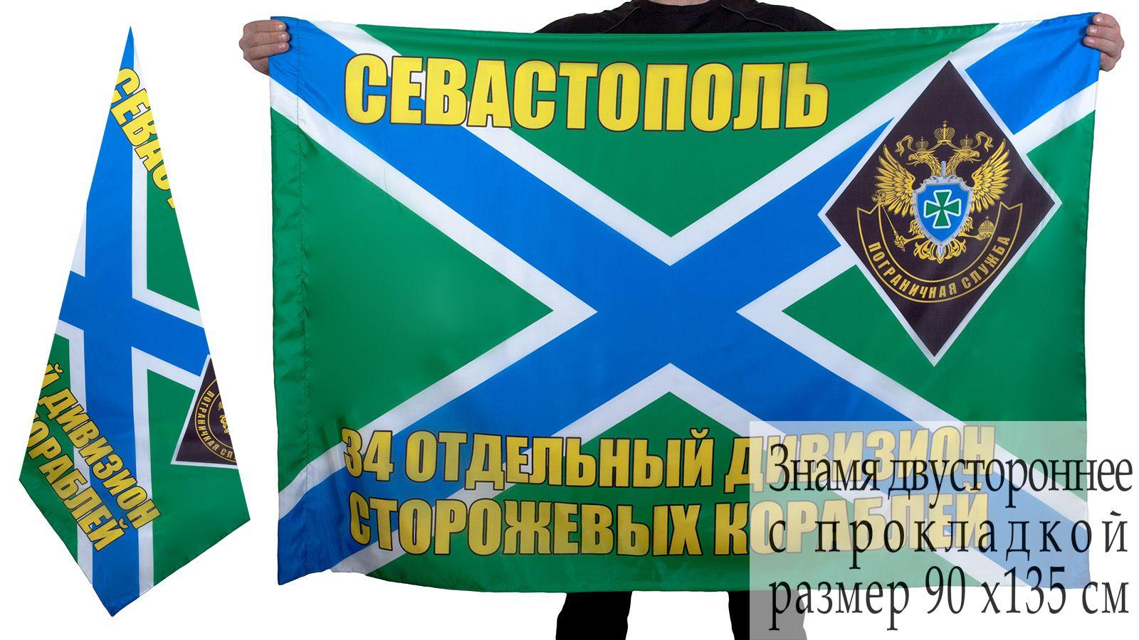 Флаг 34-го дивизиона ПСКР Севастополь