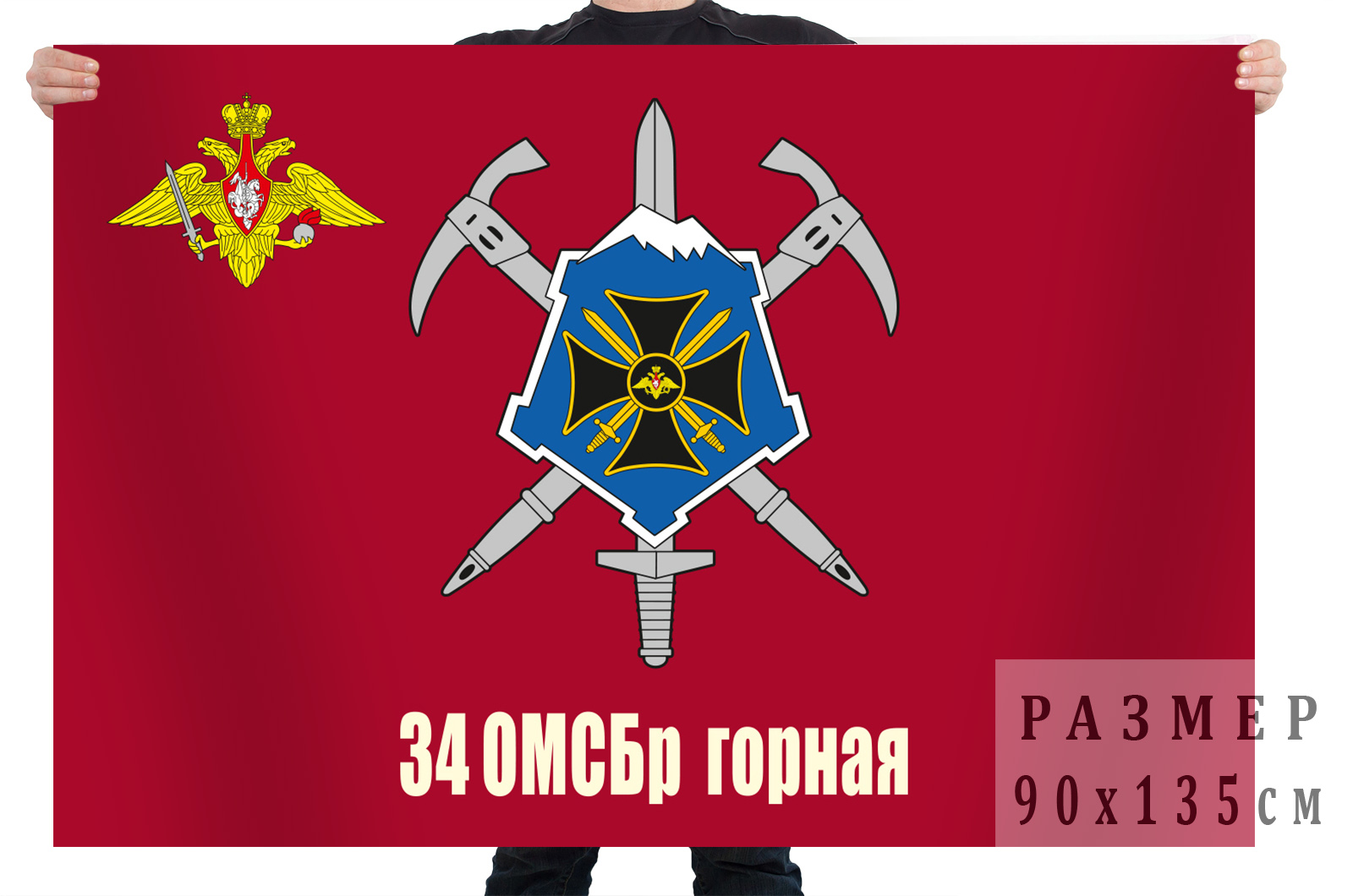 Флаг 34 горной ОМСБр