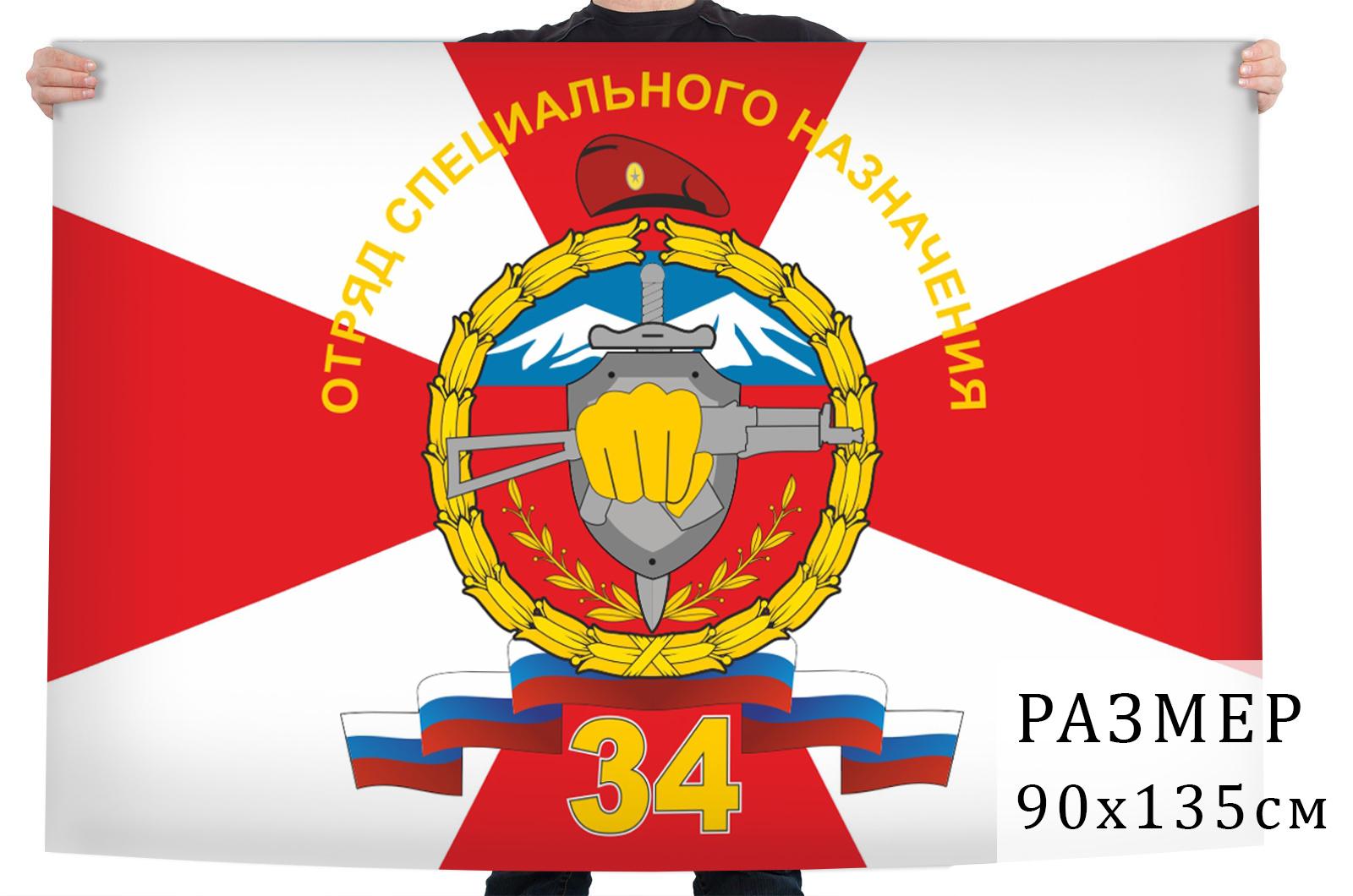 """Флаг 34 ОСН """"Скиф"""""""