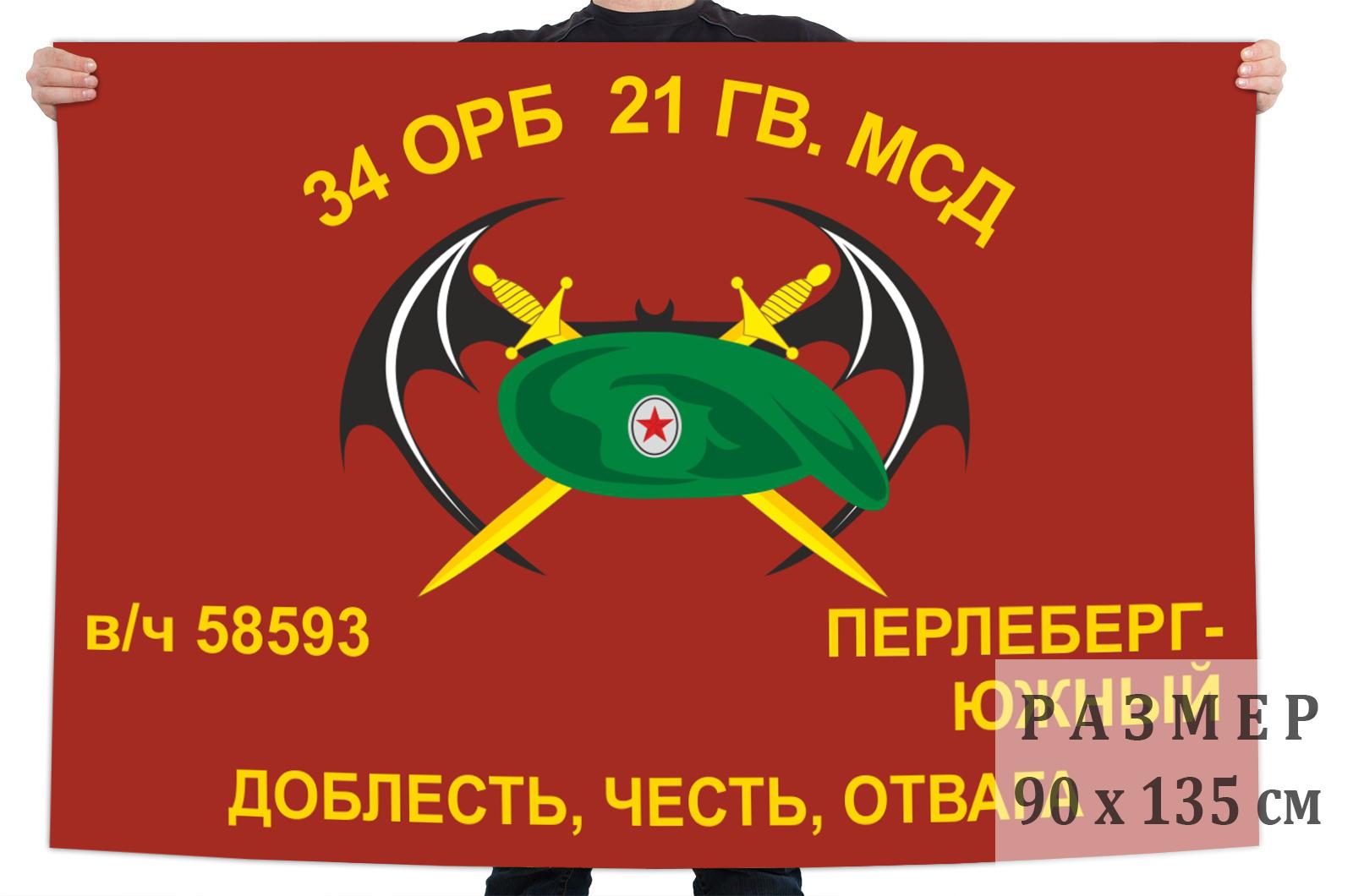 Флаг 34 отдельного разведывательного батальона 21 гвардейской МСД