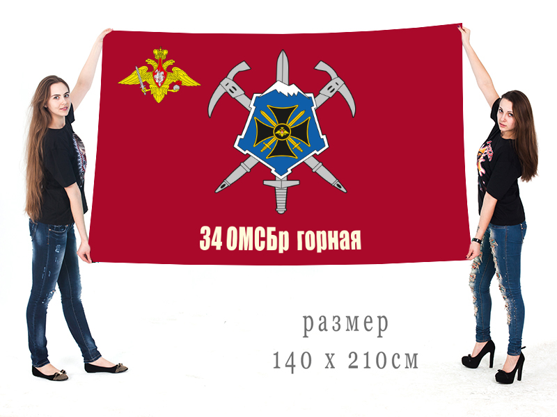 Флаг 34 Отдельной горной бригады мотострелков