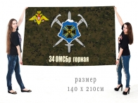 Флаг 34 Отдельной горной мотострелковой бригады
