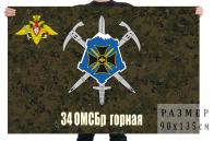 Флаг 34 Отдельной мотострелковой бригады