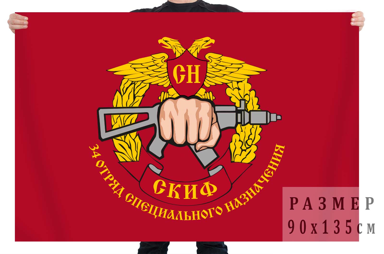 Флаг 34 отряд специального назначения «Скиф»