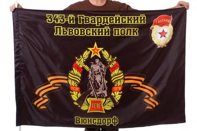 """Флаг """"343-й Гвардейский Львовский полк. Вюнсдорф"""""""