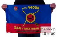 Флаг 344-го полка РВСН
