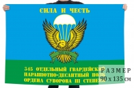 Флаг 345-го отдельного гвардейского парашютно-десантного полка ордена Суворова III степени