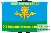 Флаг 345 Гв. парашютно-десантного полка