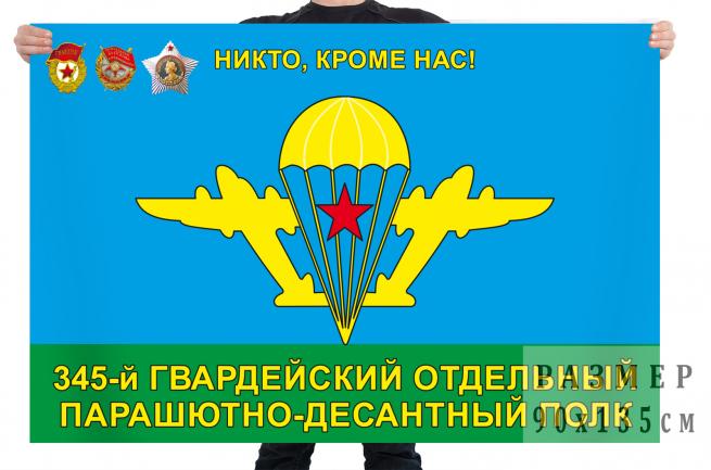 Флаг 345 гвардейского парашютно-десантного полка