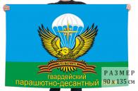 Флаг 345 гвардейского ПДП