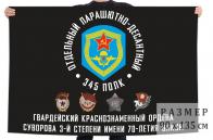 Флаг «345-й гвардейский парашютно-десантный Краснознамённый, ордена Суворова полк имени 70-летия ВЛКСМ»