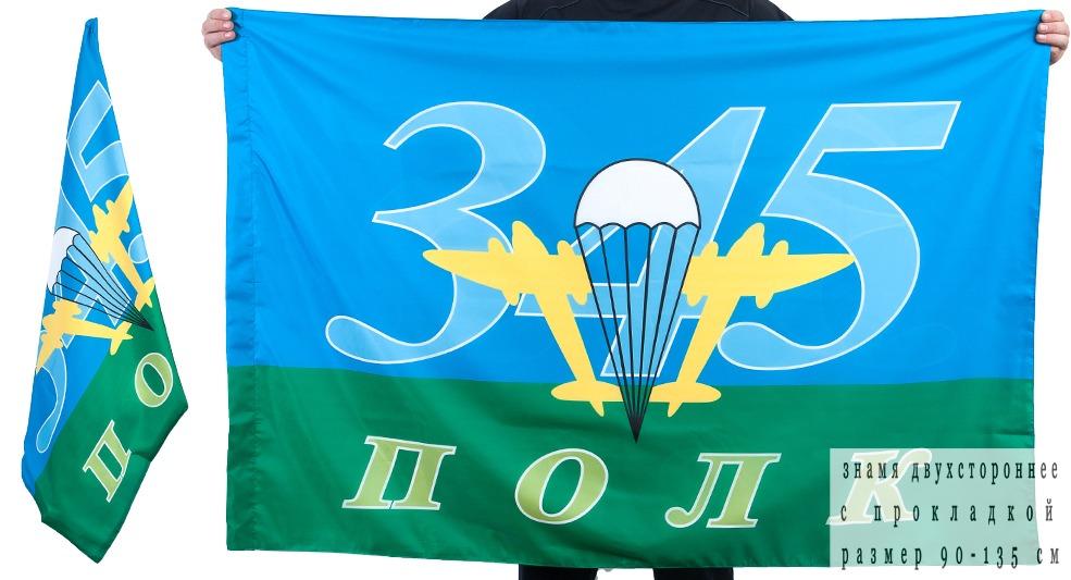 Двухсторонний флаг «345-й полк ВДВ»