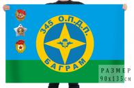 Флаг «345 опдп. Баграм»