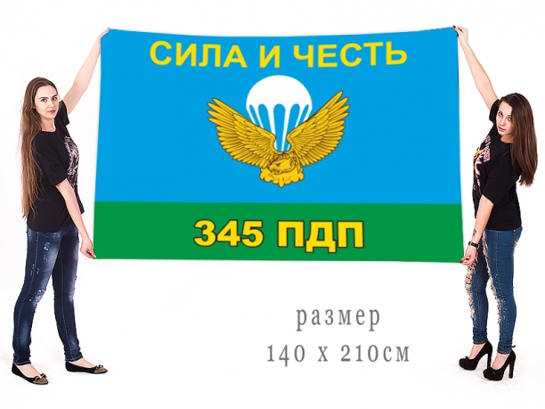 Флаг 345 ОПДП ВДВ, Сила и Честь