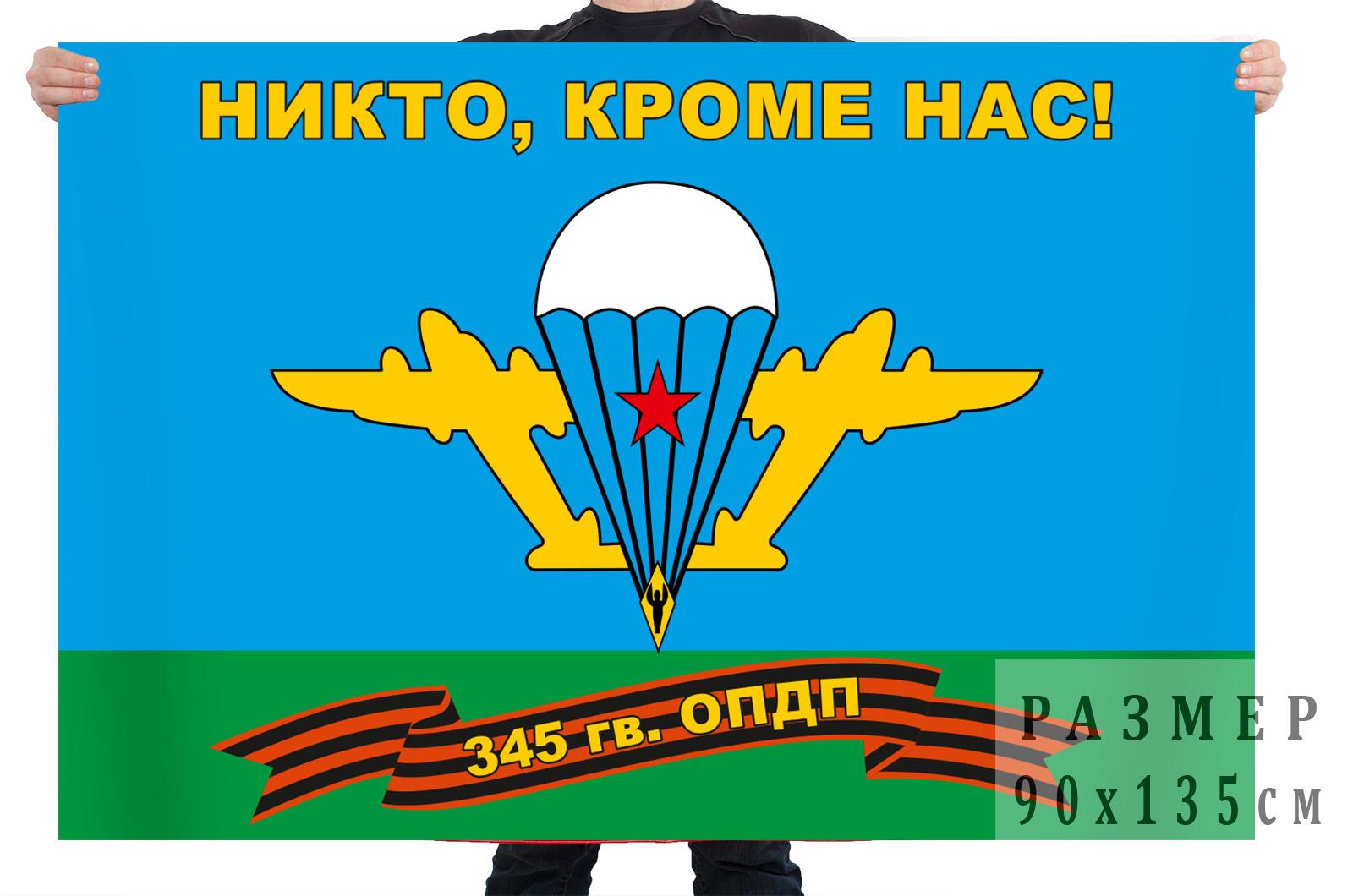 Флаг 345 отдельного гвардейского парашютно-десантного полка