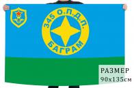 Флаг 345 отдельного парашютно-десантного полка
